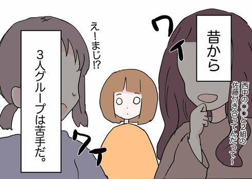 2人なら楽しく話せるのに…… 「3人グループ」のコミュニケーションの難しさを描いた漫画に共感る