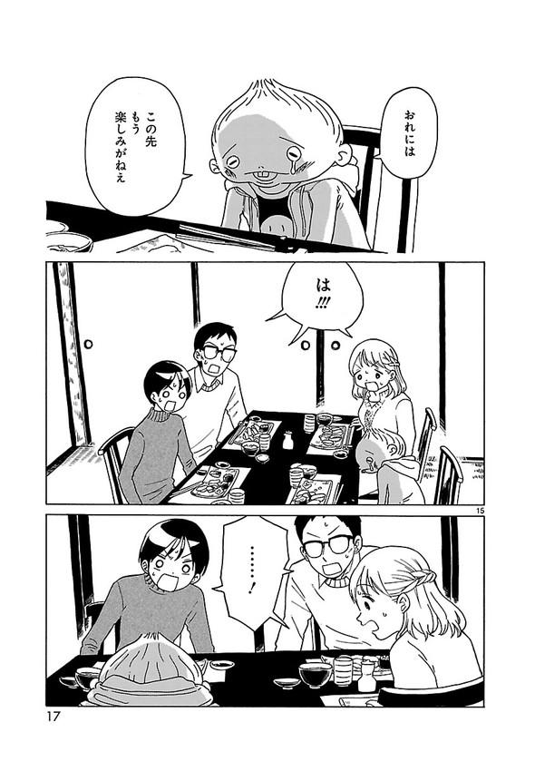 転がる姉弟 森つぶみ ふらっとヒーローズ 漫画 再婚