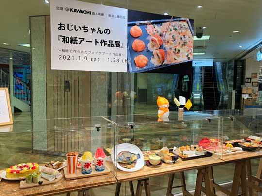 和紙 フェイクフード メガネの おじいちゃん 作品 制作 展示