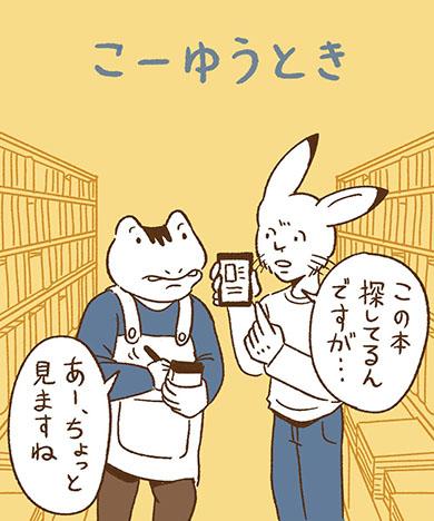 書店で本の場所を尋ねる
