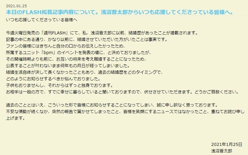 浅沼晋太郎 ヒプマイ 結婚 離婚 週刊FLASH