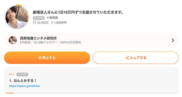 西野亮廣 オンラインサロン プペル寄席 10万円