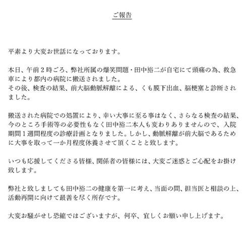 田中裕二 爆笑問題 山口もえ 脳梗塞 くも膜下出血