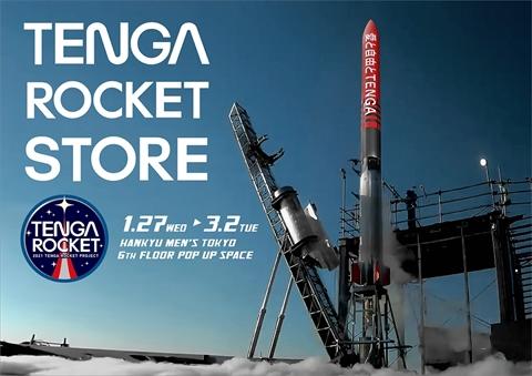 TENGAロケット