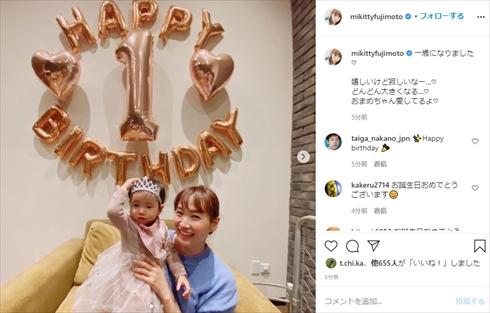 藤本美貴 ミキティ 庄司智春 次女 出産 1歳 誕生日 インスタ