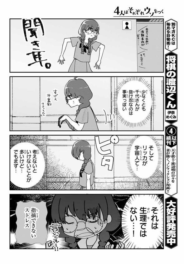 4人はそれぞれウソをつく 講談社 漫画 別冊少年マガジン 橿原