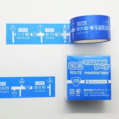 国道マスキングテープ