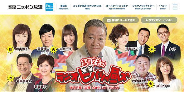 東貴博 駒澤大学 法学部政治学科 社会人特別入試 合格 東八郎
