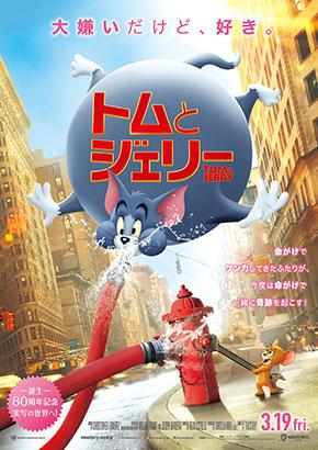 トムとジェリー 映画 日本版ポスター
