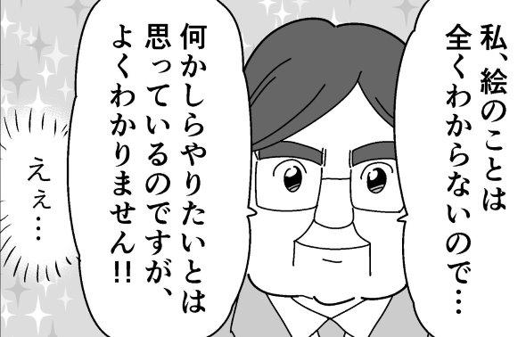 も〜 クリエイター 打ち合わせ 分からない twitter 漫画