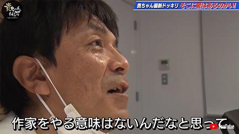 石橋貴明 とんねるず YouTube ドッキリ 放送作家 小川浩之 マッコイ斎藤