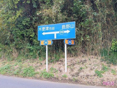 君津方面から来たドライバーにも見えるように県道の標識が立ってた。このような標識の使いかたは珍しい