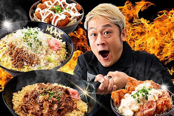 MAX鈴木 大庄 背脂 MAX鈴木の背脂飯店 Uber Eats