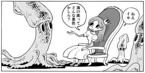 イカとプリンセス コマ1