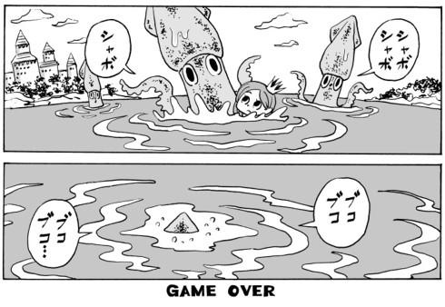 イカとプリンセス コマ3