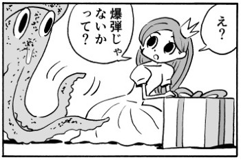 イカとプリンセスとプレゼント コマ1