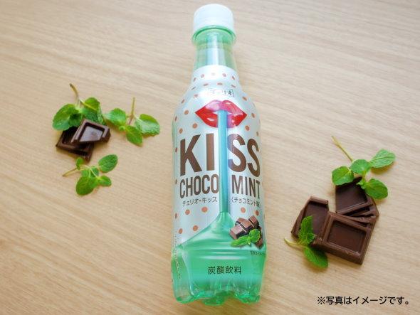 チョコミント チェリオ kiss 炭酸