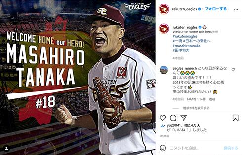 田中将大 マー君 楽天 復帰 メジャー ヤンキース フリーエージェント イーグルス FA