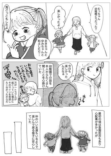 幼稚園トラブル