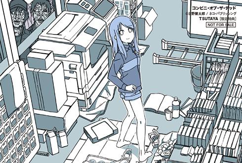 ゾンビに囲まれた女子高生は生き残れるか? 「コンビニ・オブ・ザ・デッド~100日後に救助されるコンビニ店員」書籍化