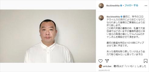 木下隆行 TKO 木本武宏 コンビ パワハラ コント 復活 インスタ
