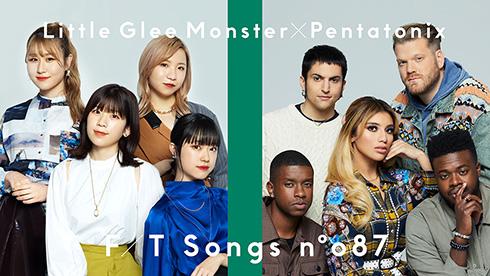 ペンタトニックス Pentatonix PTX Little Glee Monster リトグリ THE FIRST TAKE アカペラ Dear My Friend 芹奈