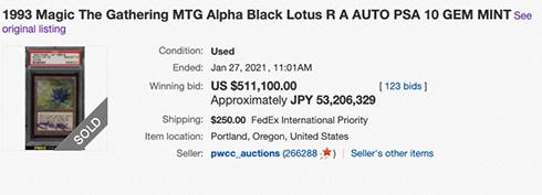 落札価格は5300万円! マジック:ザ・ギャザリング超レアカード「ブラックロータス」が完璧な状態でebayに出品