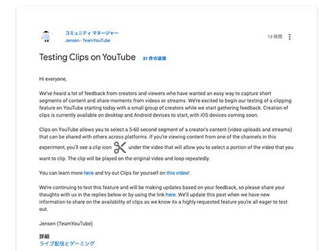 動画の一部を切り取ってシェアできる YouTubeが新機能をテスト開始