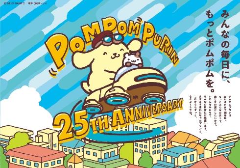 ポムポムプリン25周年アニバーサリー