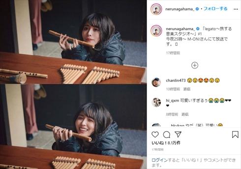 長濱ねる 元欅坂46 単独MC legato〜旅する音楽スタジオ〜 笛 エムオン! Instagram