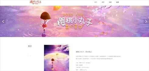 ちびまる子ちゃん さくらももこ 中国 3DCGアニメーション 映画 櫻桃小丸子:奇幻筆記 ファンタジー