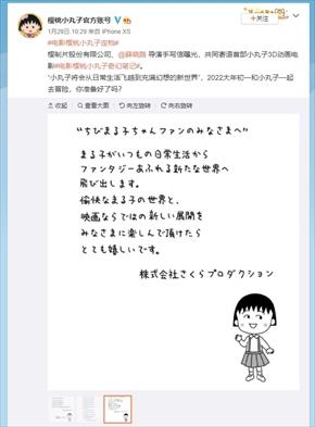 ちびまる子ちゃん さくらももこ 中国 3DCGアニメーション 映画 櫻桃小丸子:奇幻筆記 ファンタジー Weibo(微博)
