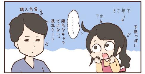 理想のタイプ 結婚 逆 twitter 漫画 雪わいこ