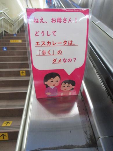 新開地駅 エスカレーター