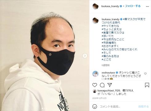 斎藤司 トレンディエンジェル ハゲ 髪 ブリーチ 青 インスタ