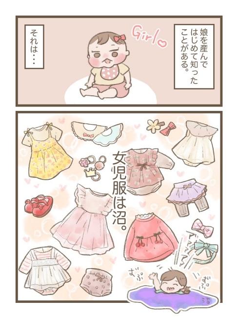 女児服は沼」を描いた漫画に多くの共感集まる いつかママの選んだ服を ...
