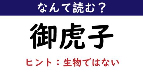 なんて読む?】今日の難読漢字「御虎子」(1/11 ページ) - ねとらぼ