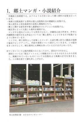 同人誌 図書館 司書