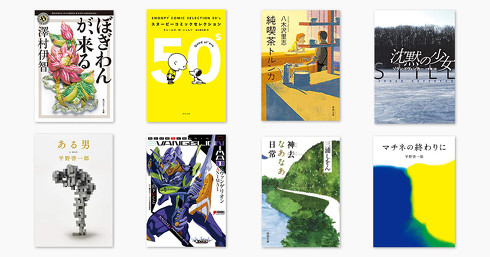 Kindle小説キャンペーン