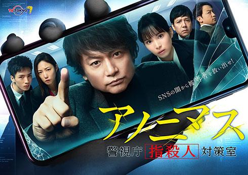 香取慎吾 アノニマス テレビ東京