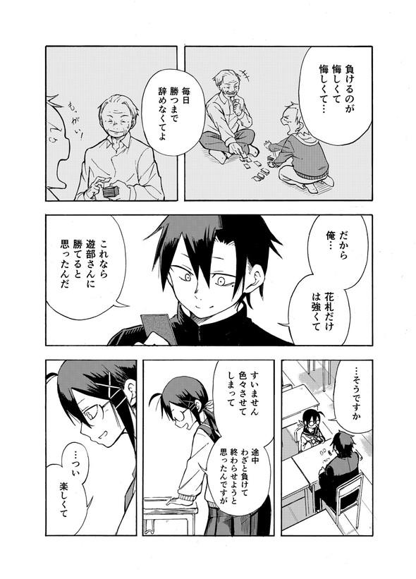 ぱんやかわ 堂島くんは動じない マガポケ twitter 漫画 遊部さんと放課後