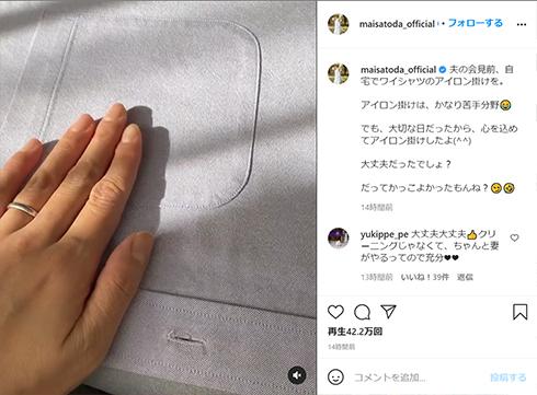 里田まい 田中将大 入団 会見 ヤンキース 楽天 イーグルス シャツ アイロン