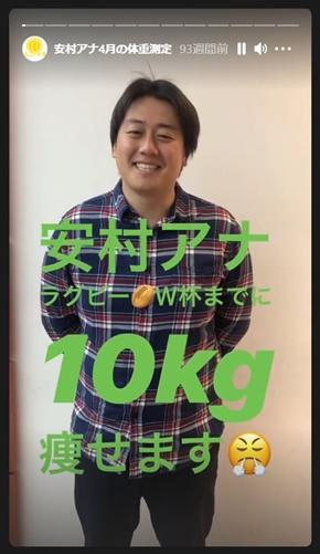 安村直樹 ダイエット 体重 現在 菅田将暉