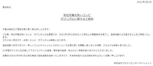 ザブングル 解散 松尾 加藤 今後