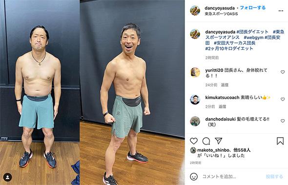 団長安田、2カ月半で11キロダイエット 大和田暁感ゼロのアフター写真に ...