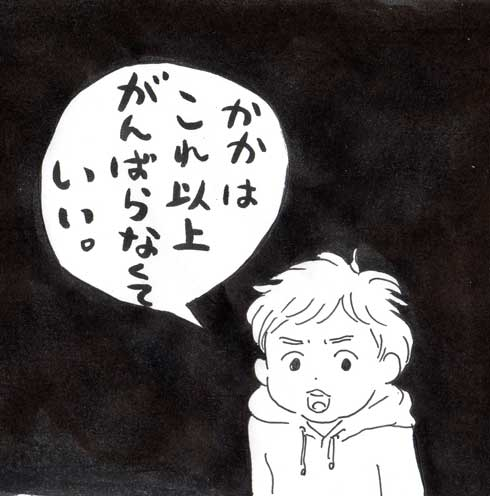 エッセイ 漫画 母 子育て 息子 4歳 頑張りすぎ クレープ