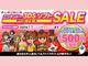レベルファイブの3DSソフト500円セールが2月3日から開催 「イナイレ」「妖怪ウォッチ」など30作