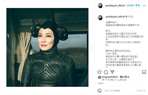 吉田羊 誕生日 Instagram インスタ がんばれ! TEAM NACS WOWOW 女帝 デロリアン コールドケース