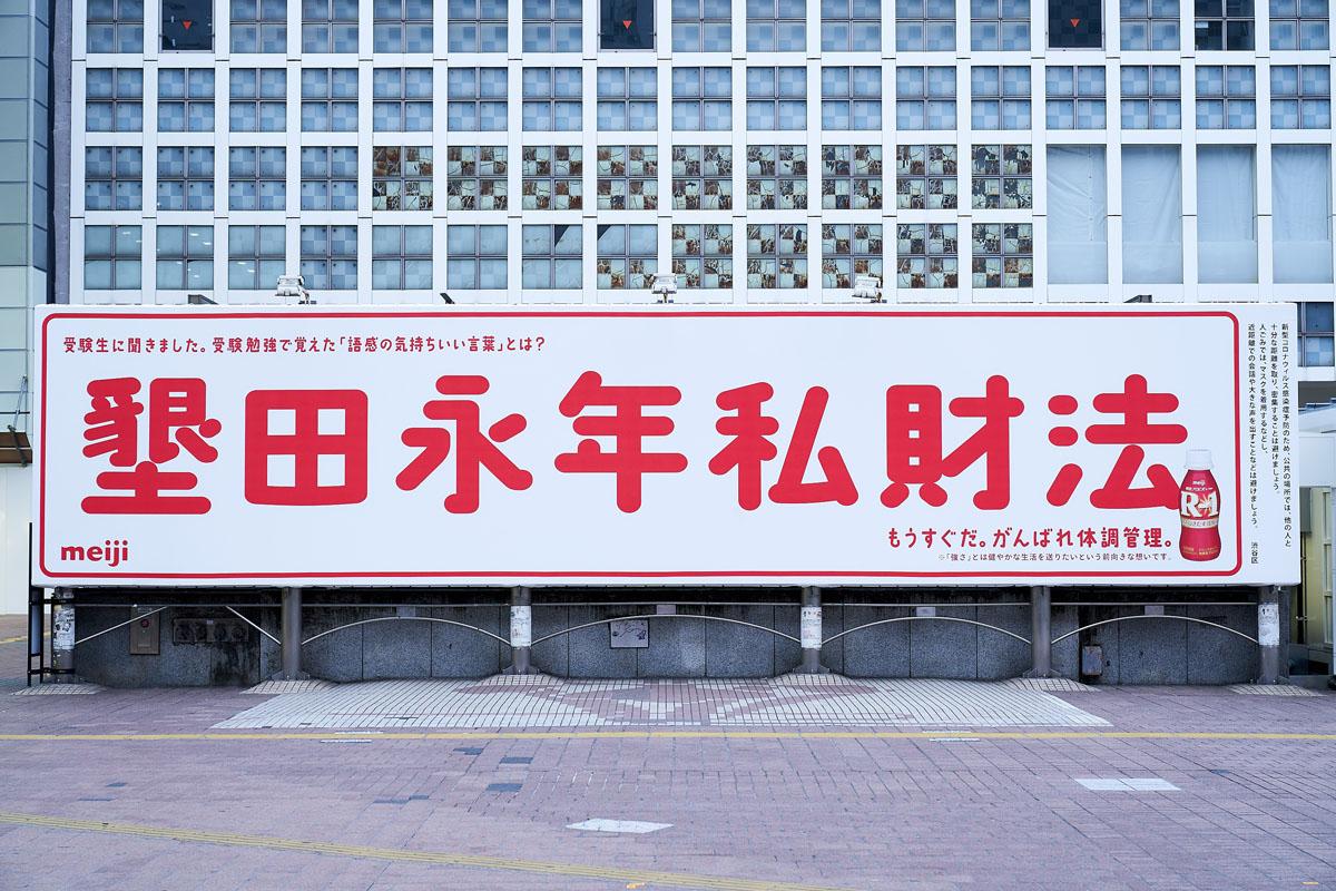 渋谷に巨大な「墾田永年私財法」―― 謎の広告にネット民ざわつく 「気に ...