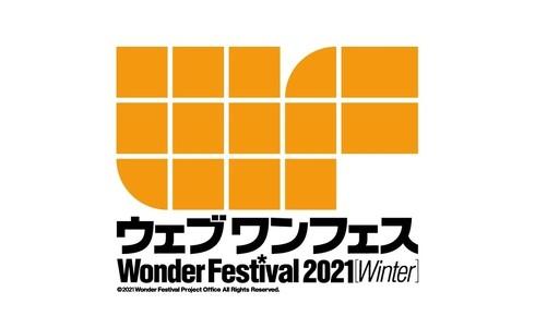 ウェブワンフェス 2021[冬]